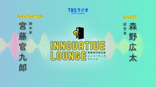 Innovative Lounge