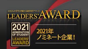 LEADERS' AWARD 2021