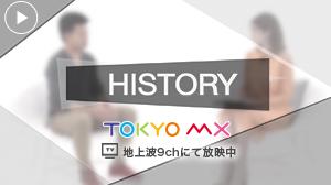 HISTORY(東京MX)