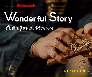 Newsweek Wonderful Story Web