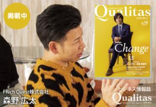 Qualitas オフィス紹介ページ