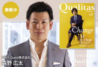 Qualitas 巻頭インタビューページ